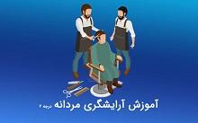 آموزش پیرایش مردانه ( آموزش آرایشگری مردانه ) درجه 2