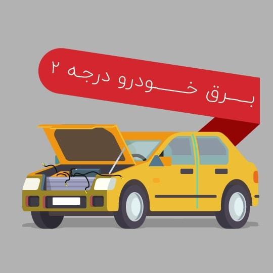 آموزش برق خودرو ( باطری سازی ) درجه 2