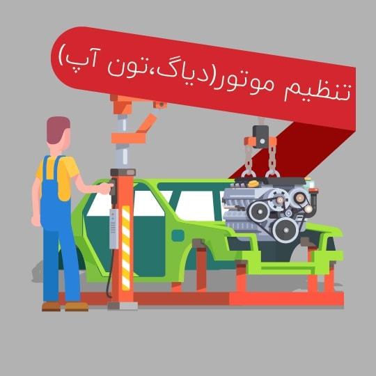 تنظیم موتور ( دیاگ، تون آپ، تست 5 گاز )