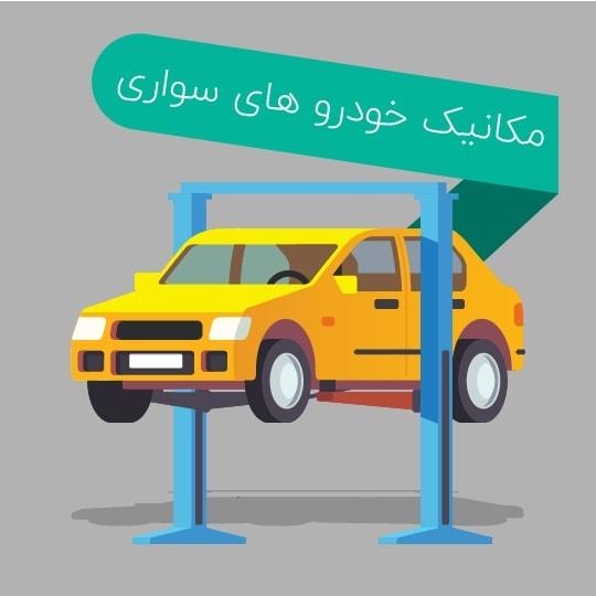 آموزش مکانیک خودرو