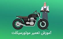 آموزش تعمیر موتور سیکلت درجه 1 و 2