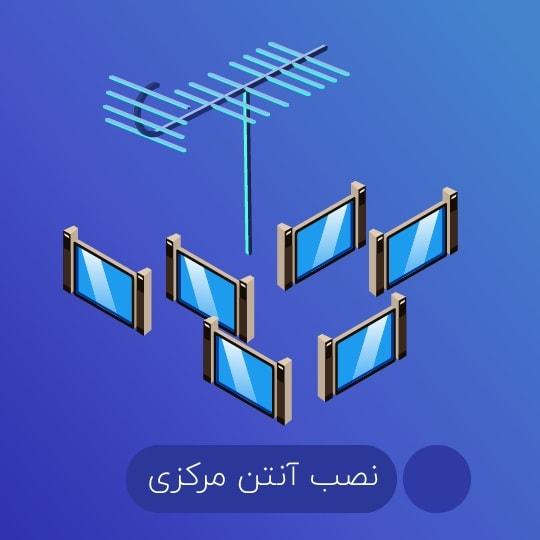 آموزش نصب آنتن مرکزی