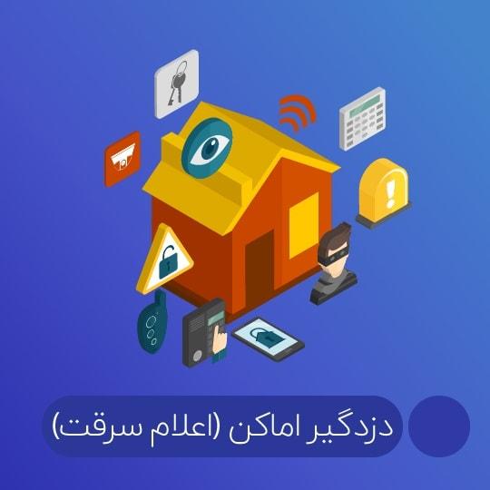 آموزش دزدگیر اماکن ( اعلام سرقت )