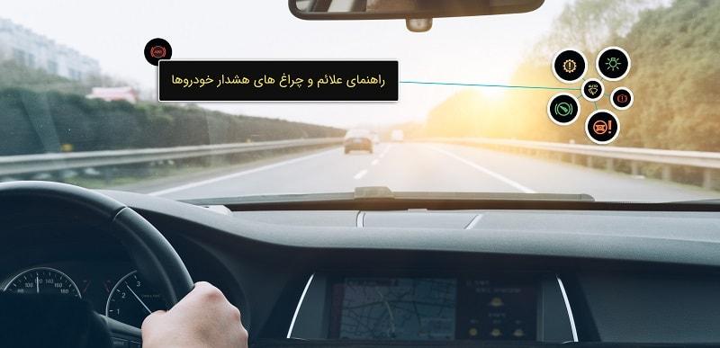راهنمای علائم و چراغ های هشدار خودروها