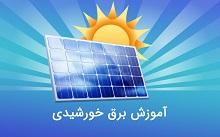 آموزش طراحی سیستم های تولید برق خورشیدی