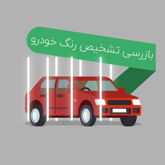بازرسی تشخیص رنگ خودرو