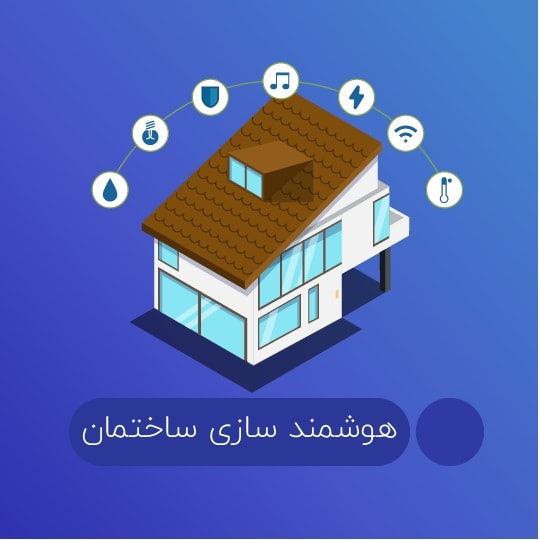 دوره آموزش هوشمند سازی ساختمان