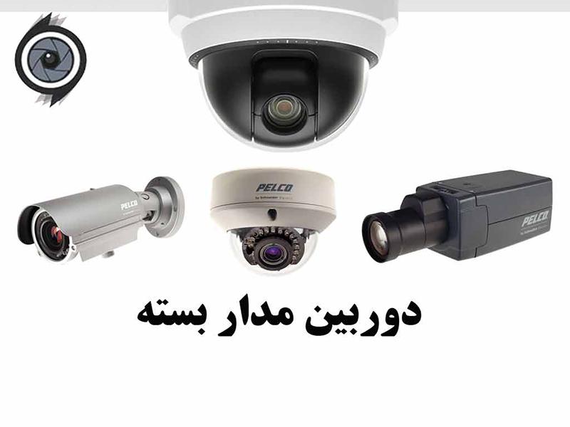 چطور در بازار دوربین مداربسته موفق باشیم؟