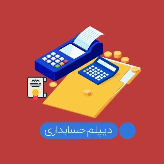 دیپلم حسابداری