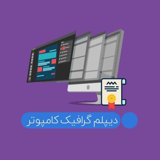دیپلم گرافیک کامپیوتر