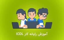 آموزش رایانه کار ICDL