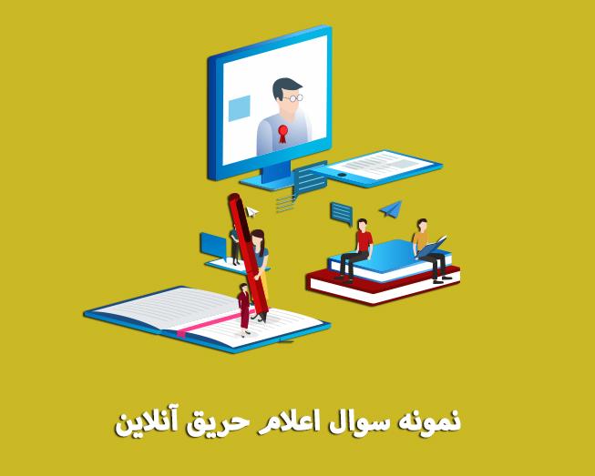 نمونه سوالات فنی و حرفه ای آنلاین اعلام حریق