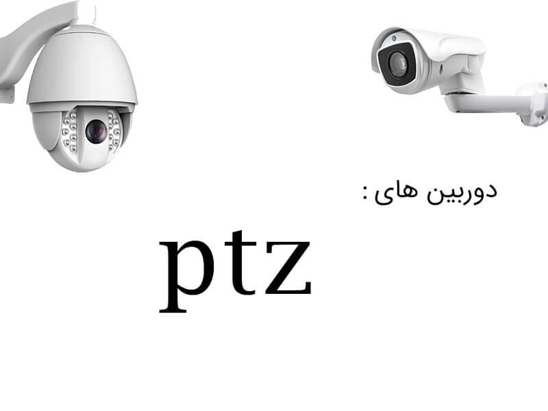 دوربین های PTZ