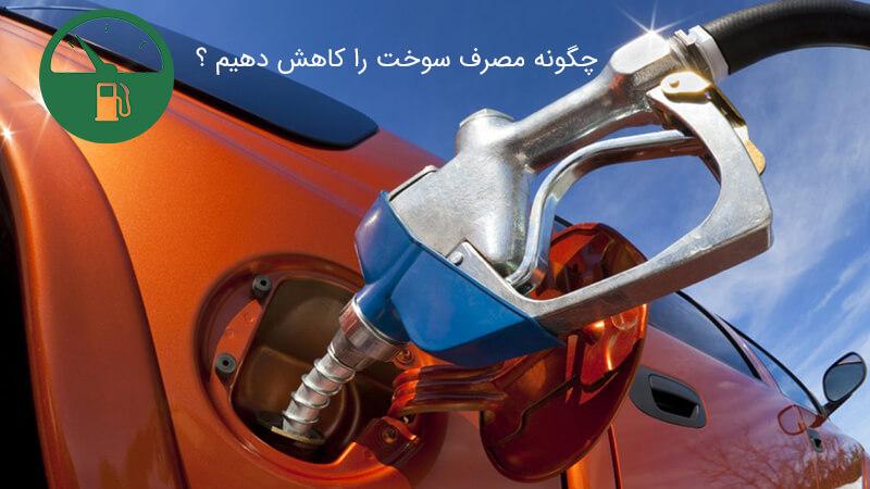 چگونه مصرف سوخت خودرو خود را کاهش دهیم؟
