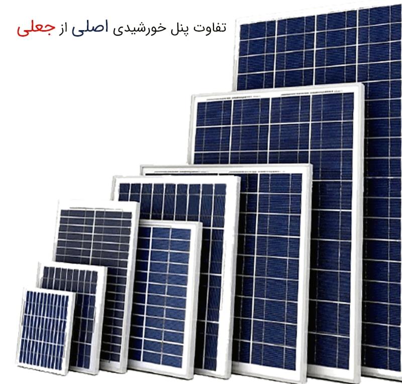 تشخیص پنل خورشیدی جعلی از اصلی