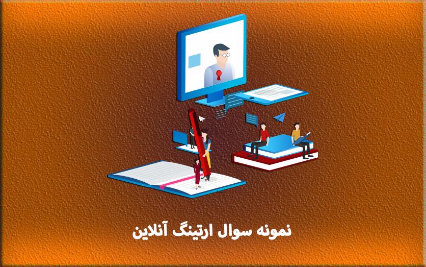 نمونه سوالات فنی و حرفه ای آنلاین ارتینگ