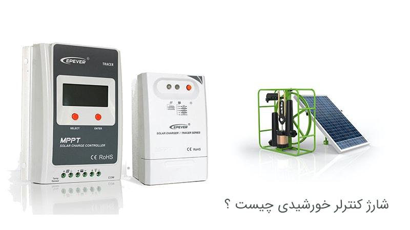 شارژکنترلMPPT چیست و چه کاربردی دارد و تفاوت آن با شارژ کنترل PWM