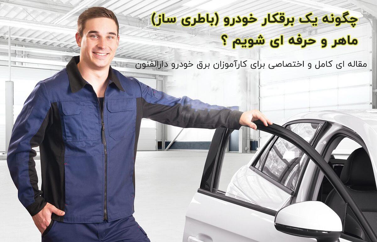 با شرکت در کلاس های برق خودرو فنی حرفه ای یک برقکار ماهر خودرو شوید