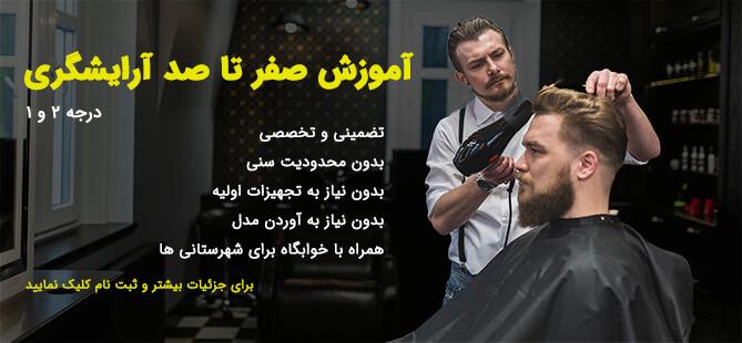 بهترین آموزشگاه آرایشگری مردانه چه ویژگی هایی دارد؟
