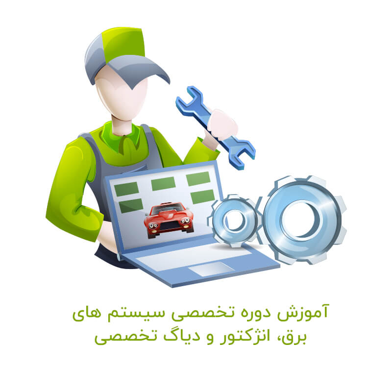 آموزش تخصصی سیستم های برق و انژکتور و دیاگ تخصصی