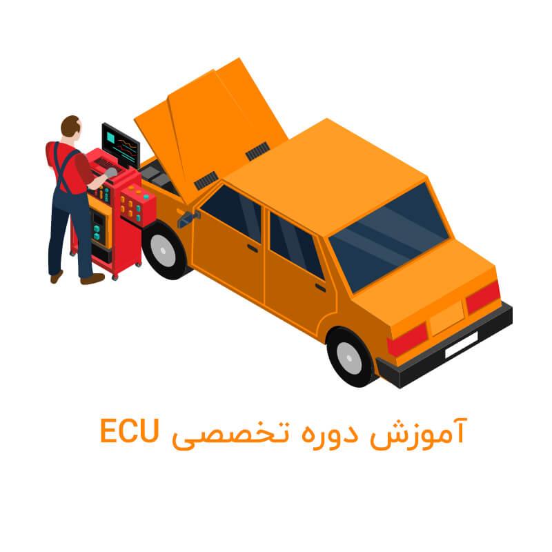 آموزش دوره تخصصی تعمیرکار ECU