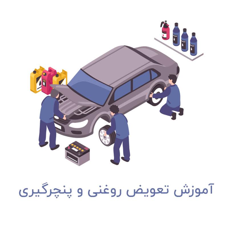 آموزش تعویض روغنی خودرو و پنچرگیری