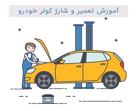 آموزش شارژ و تعمیر کولر خودرو