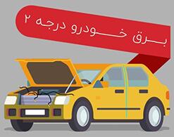 آموزش برق خودرو ( باطری سازی ) درجه 1 و 2