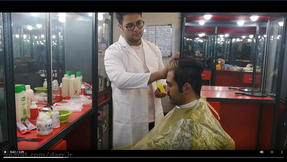 ویدیو آموزش رنگ کردن موی سر آقایان