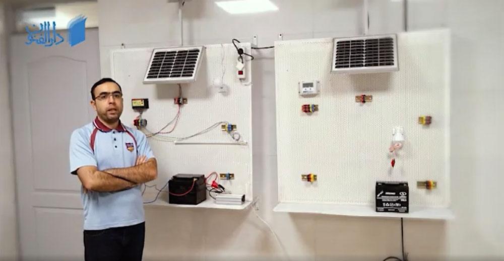 ویدیو آموزش برق خورشیدی