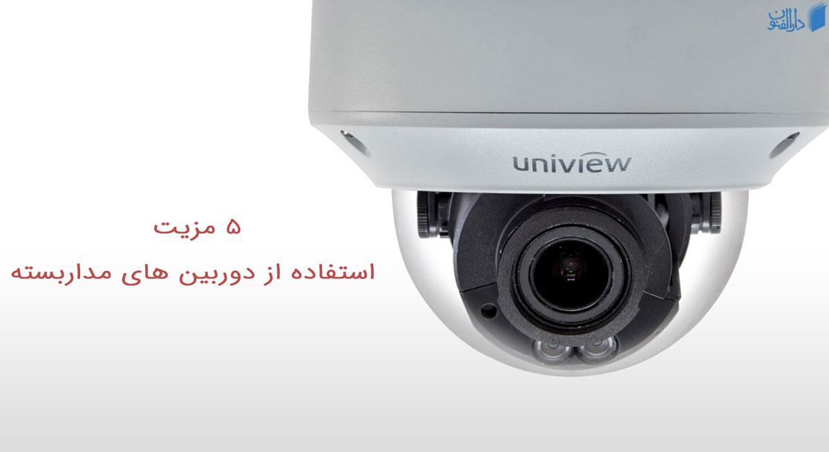 چرا باید از دوربین مداربسته استفاده کنید: 5 مزیت استفاده از دوربین های مدار بسته برای مشاغل
