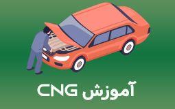 آموزش تعمیر CNG : دوره تعمیر سیستم گاز سوز خودرو CNG