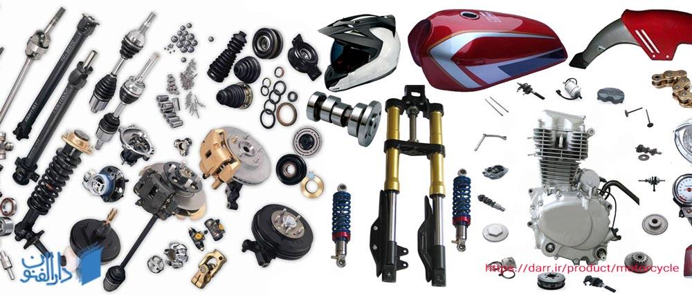 موتور سیکلت از چه اجزایی تشکیل شده است ؟