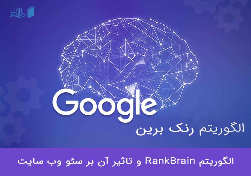 الگوریتم rankbrain گوگل و تاثیر رفتار کاربران بر ربته سایت