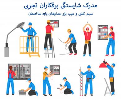 دوره آموزش برقکاران ساختمان ویژه نظام مهندسی برق : مدرک برق ساختمان نظام مهندسی