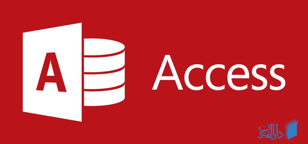 نرم افزار اکسس چیست و چه کاربردهایی دارد؟