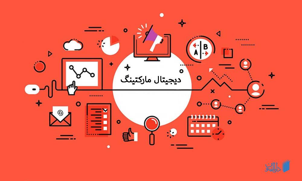 کسب و کار اینترنتی و دیجیتال مارکتینگ