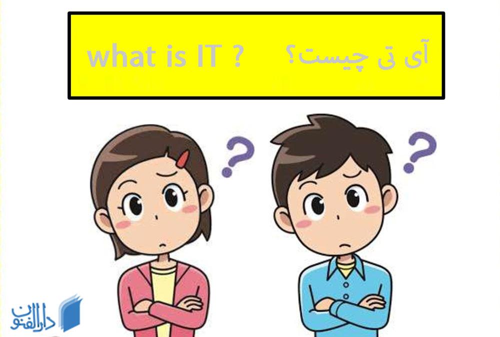 IT چیست؟