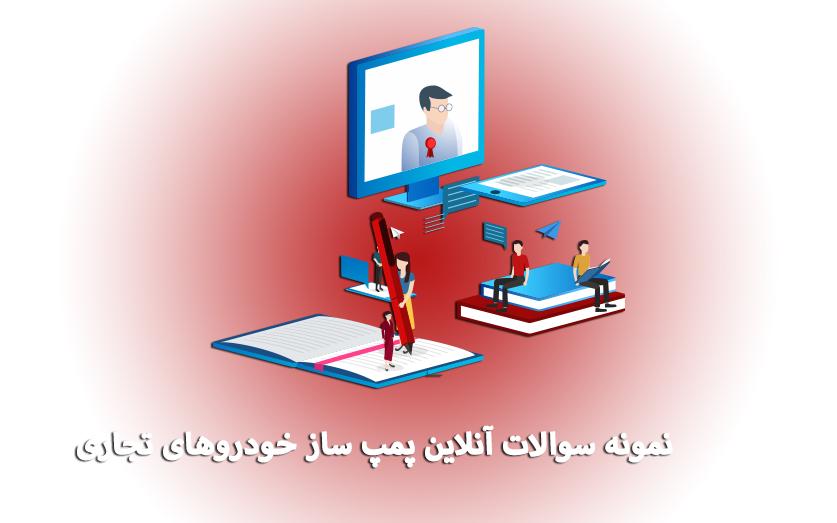نمونه سوالات فنی و حرفه ای آنلاین پمپ ساز